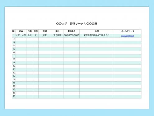 [学生向け]サークル名簿