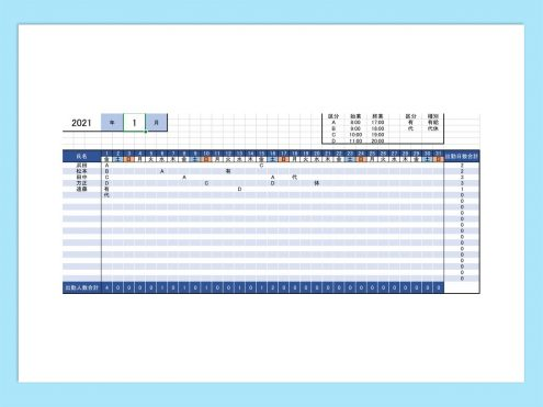 【WPS Spreadsheets】シフト表