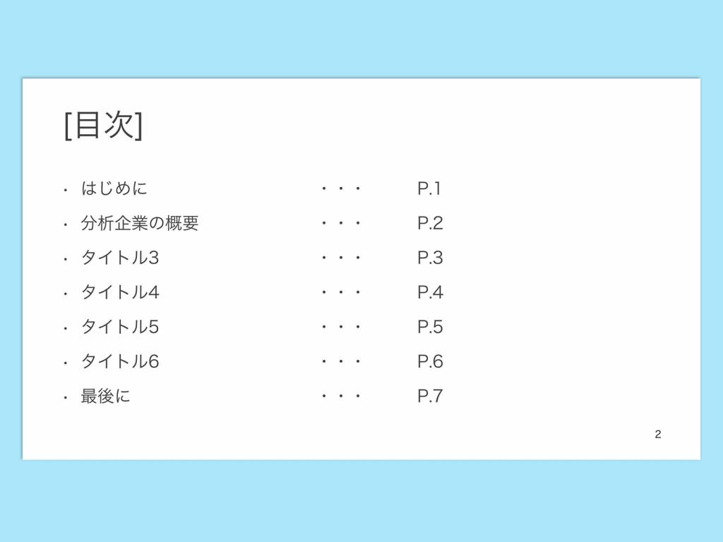【WPS Presentation】[学生向け]シンプルプレゼン資料