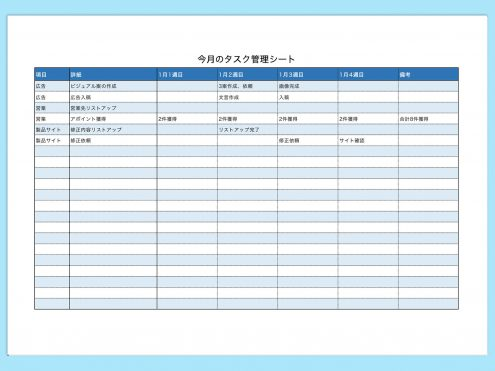 【WPS Spreadsheets】今月のタスク管理シート