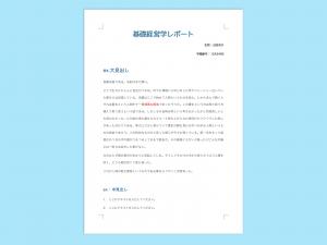 [学生向け]レポート1