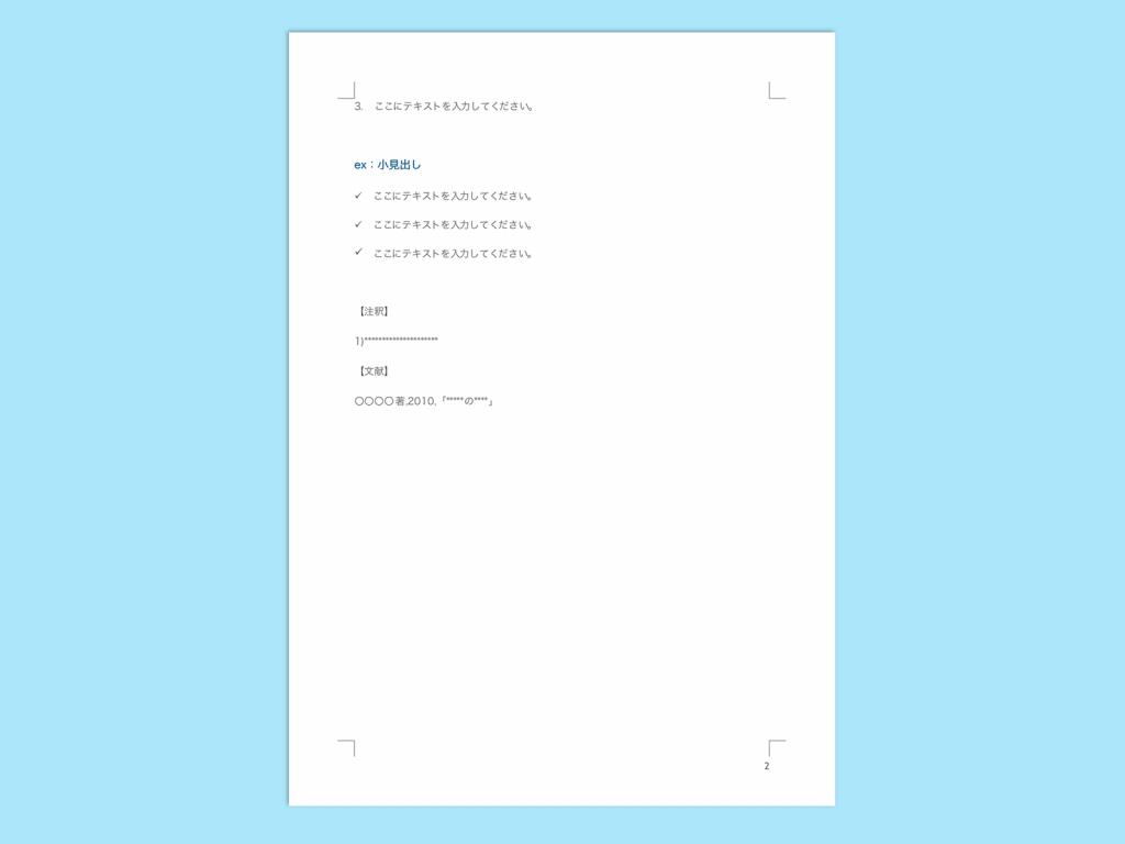 【WPS Writer】[学生向け]レポート1