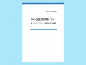 WPS WriterとWordで使えるレポートのテンプレート