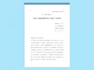 [学生向け]レポート2
