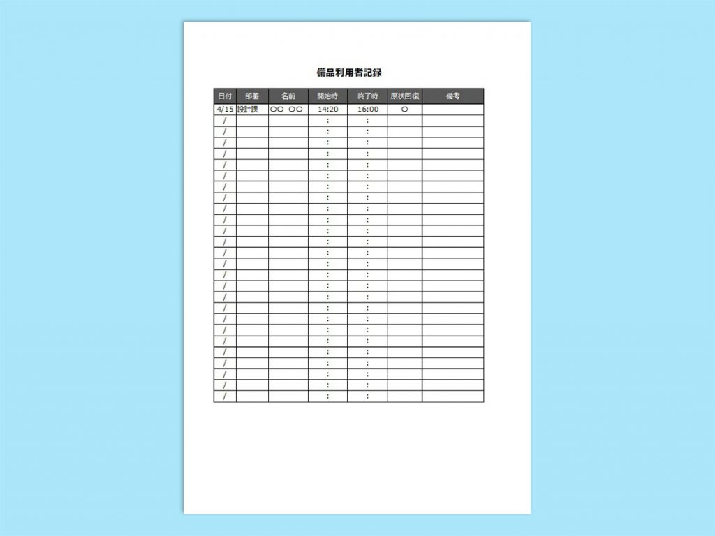 【WPS Spreadsheets】[ビジネス]備品利用者記録