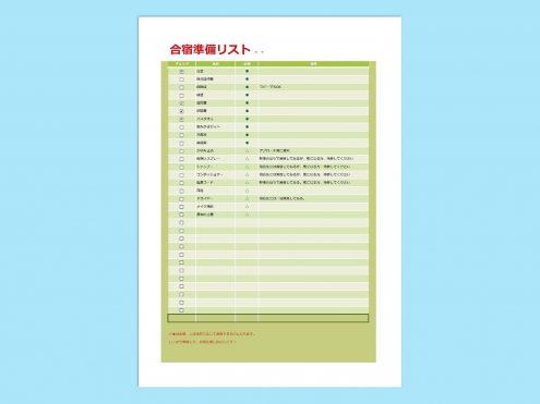 【WPS Spreadsheets】合宿準備リスト