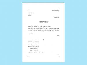 【WPS Writer】同窓会の招待状