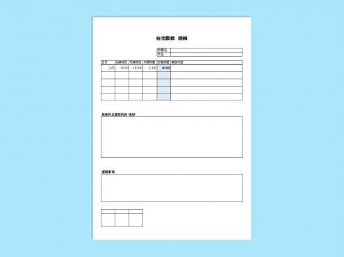 【WPS Spreadsheets】在宅勤務週報