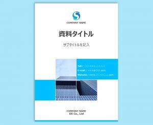[ビジネス]Blue White Document Cover