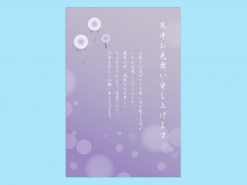 【WPS Presentation】無料で使える寒中見舞い