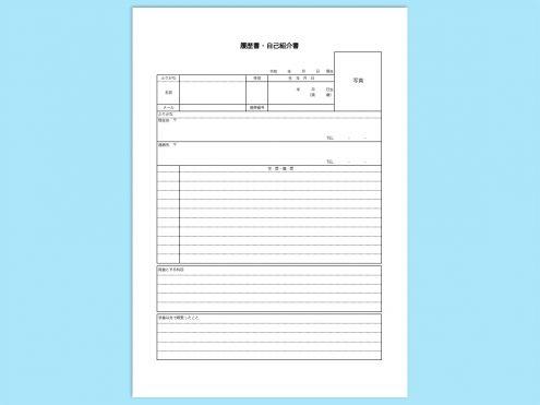 [学生向け]履歴書(A4サイズ)