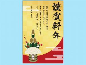 【WPS Presentation】年賀状3