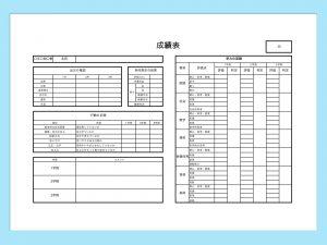 [学校向け]成績表