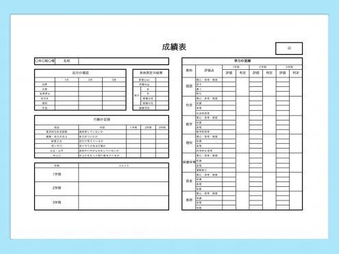 【WPS Spreadsheets】[学校向け]成績表