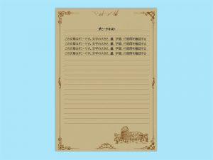 [レター]Tale as Old as Time(b)