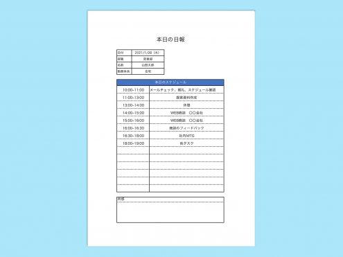 【WPS Spreadsheets】在宅勤務活動報告書