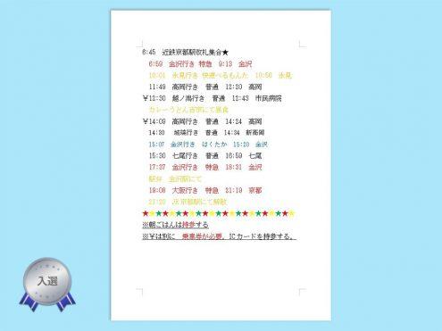 【WPS Writer】行程表