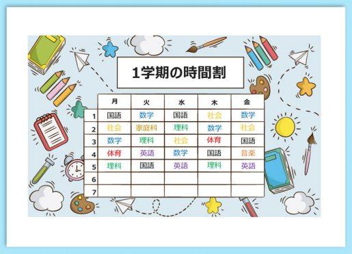 [学習]時間割表