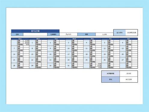 【WPS Spreadsheets】給与計算