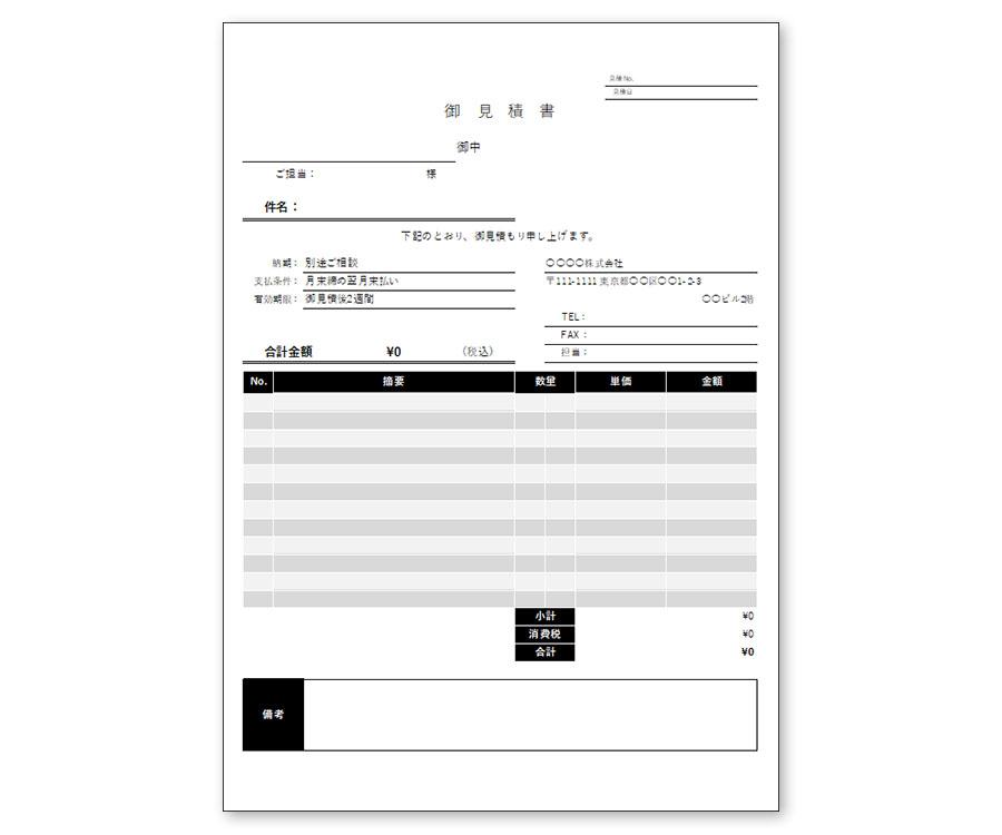 【WPS Spreadsheets】無料で使えるテンプレート 見積書