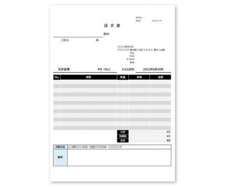 【WPS Spreadsheets】無料で使えるテンプレート 請求書