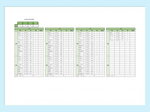 【WPS Spreadsheets】単位取得表A
