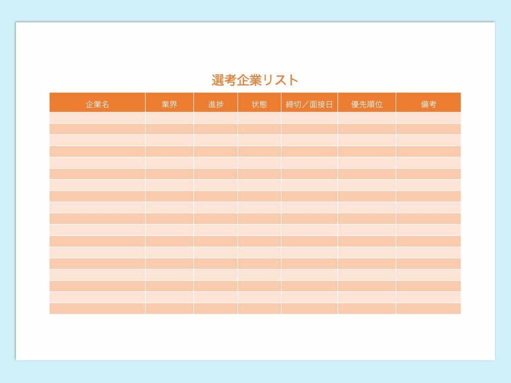 【WPS Spreadsheets】選考企業リスト
