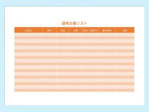 【WPS Spreadsheets】[学生向け]就職活動 選考企業リスト