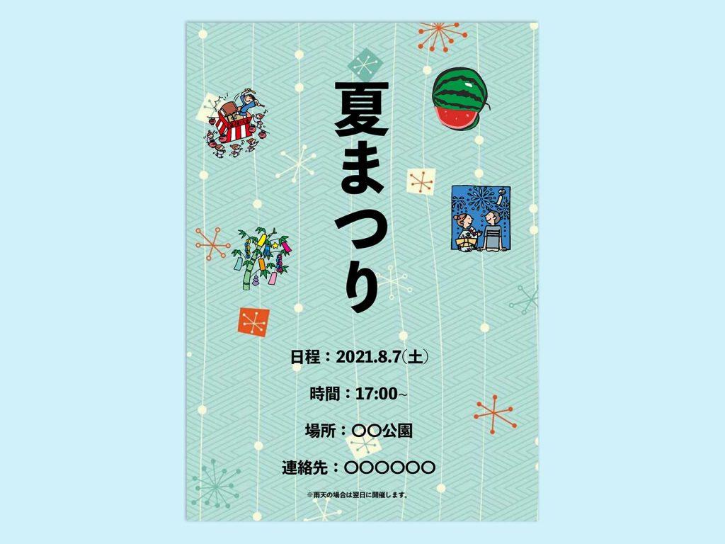 【WPS Writer】夏祭りポスター