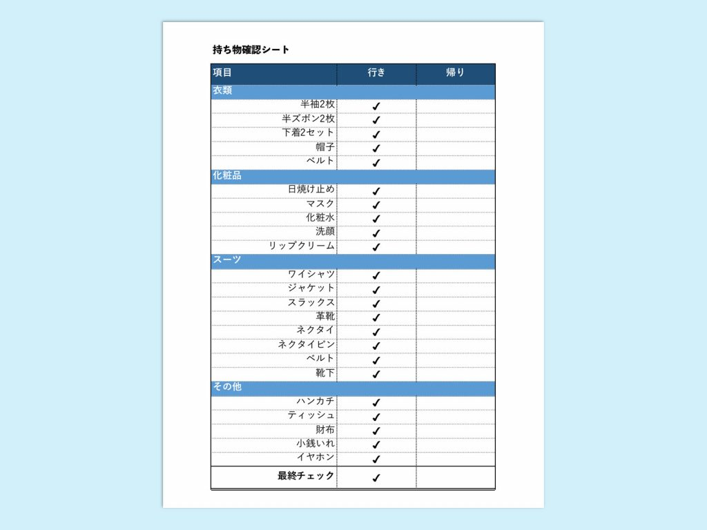 【WPS Spreadsheets】持ち物確認シート