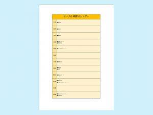【WPS Spreadsheets】[学生向け]サークル年間カレンダー