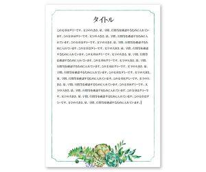 【レター】a Bunch of Succulents