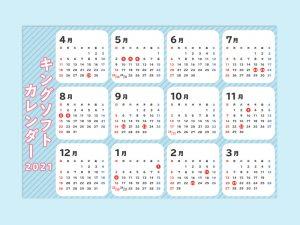 卓上カレンダー 青