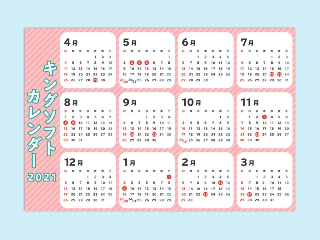 【WPS Presentation】卓上カレンダー 赤