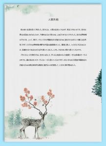 [レター]Elk And Forest Letter