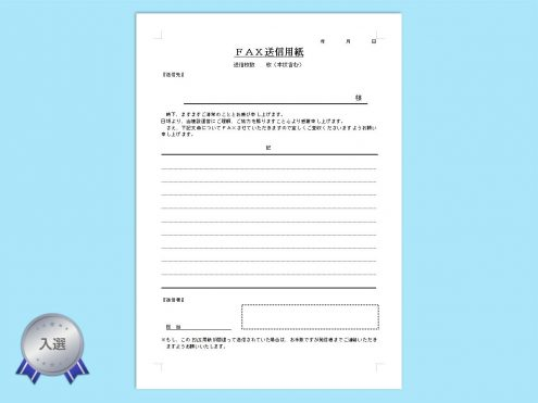 Fax送信用紙の無料テンプレート