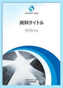 [資料表紙]Light Blue Document Cover