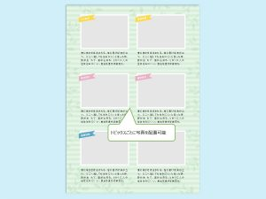 【WPS Presentation】PTA会報1