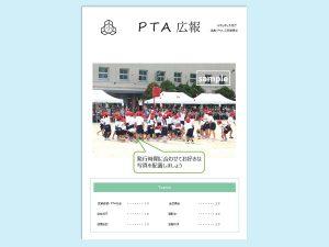 PTA会報1