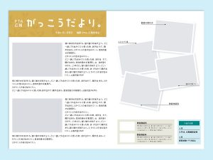 無料で使えるテンプレート PTA広報誌