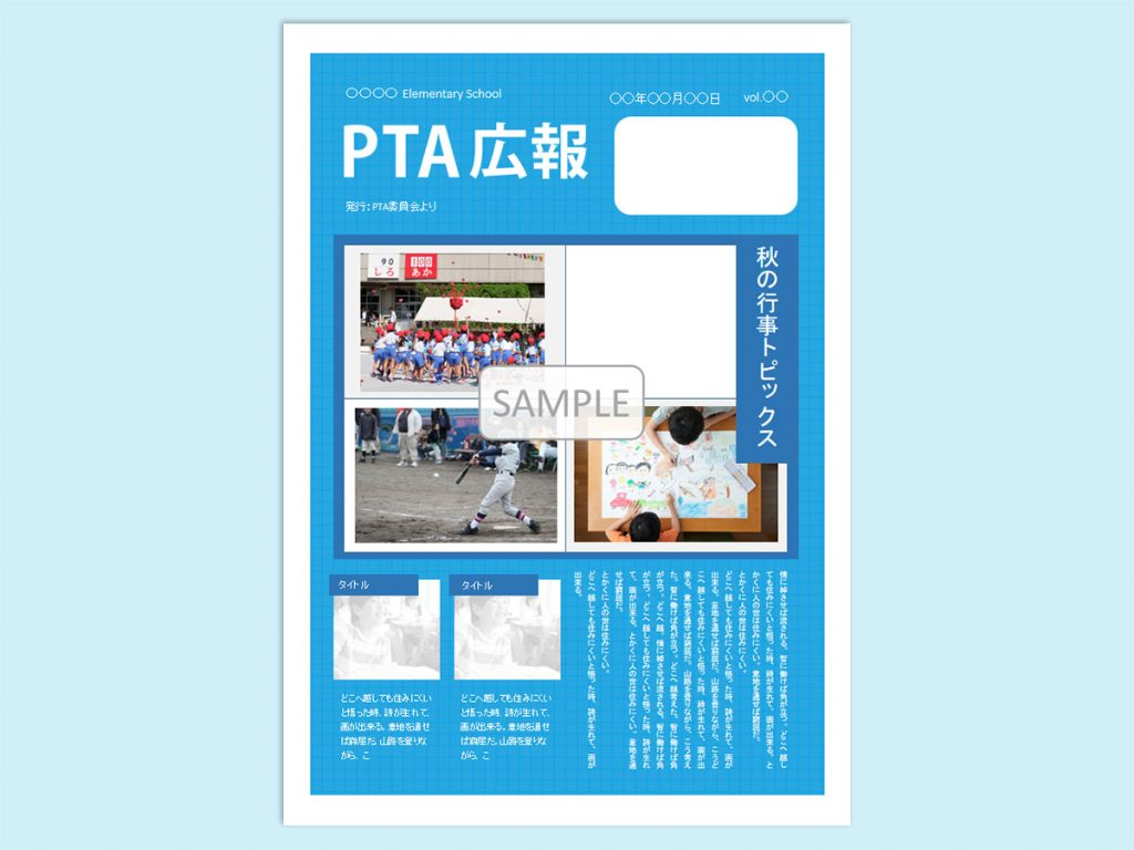 【WPS Presentation】PTA会報3