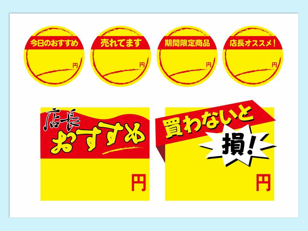 【WPS Presentation】販促POP1