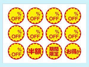 【WPS Presentation】販促POP2