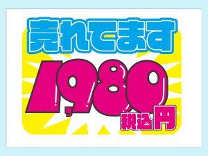 【WPS Presentation】販促POP3