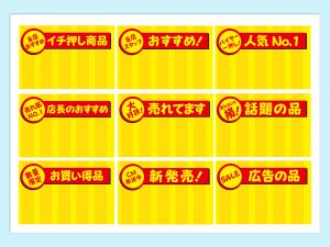 【WPS Presentation】販促POP5