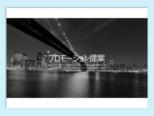 【WPS Presentation】提案書テンプレート1