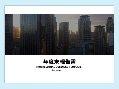 【WPS Presentation】提案書テンプレート2