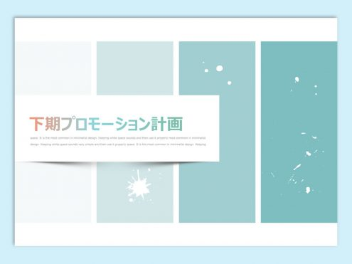 【WPS Presentation】提案書テンプレート6