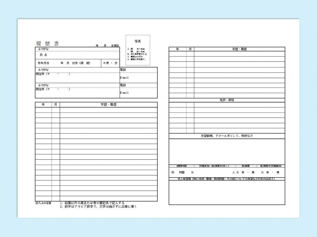 【WPS Spreadsheets】履歴書(転職活動用)