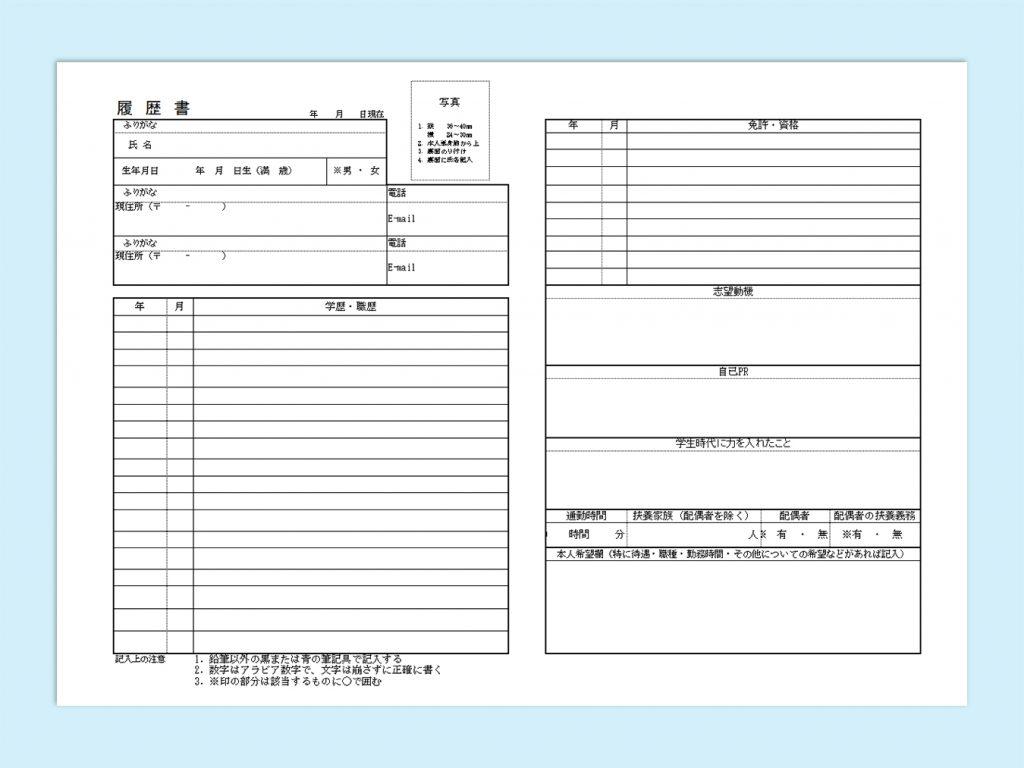 【WPS Spreadsheets】履歴書(就職活動用)